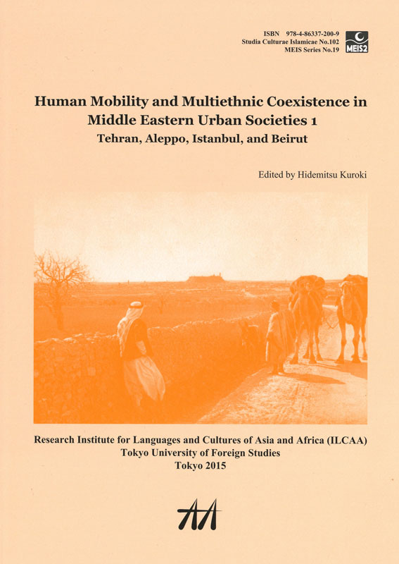 Human Mobility and Multiethnic Coexistence in Middle Eastern Urban Societies 1