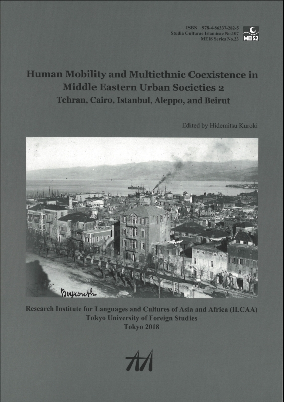 Human Mobility and Multiethnic Coexistence in Middle Eastern Urban Societies 2 : Tehran, Cairo, Istanbul, Aleppo, and Beirut