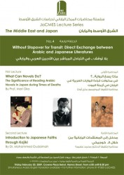JaCMES Lecture Series The Middle East and Japan No.4