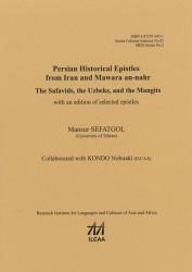 Persian Historical Epistles from Iran and Mawara an-nahr