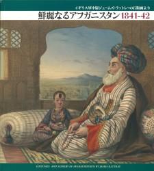 鮮麗なるアフガニスタン 1841-42