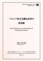 ペルシア語文化圏史研究の最前線/New Perspectives on the History of Persianate Societies