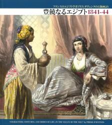 豊饒なるエジプト1841-44