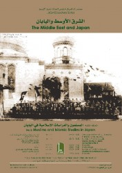 JaCMES Lecture Series The Middle East and Japan No.2