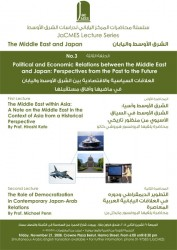 JaCMES Lecture Series The Middle East and Japan No.3