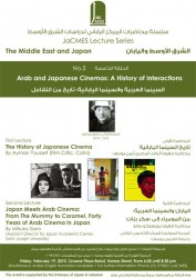 JaCMES Lecture Series The Middle East and Japan No.5
