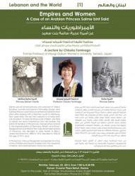 JaCMES Lecture Series Lebanon and the World No.1